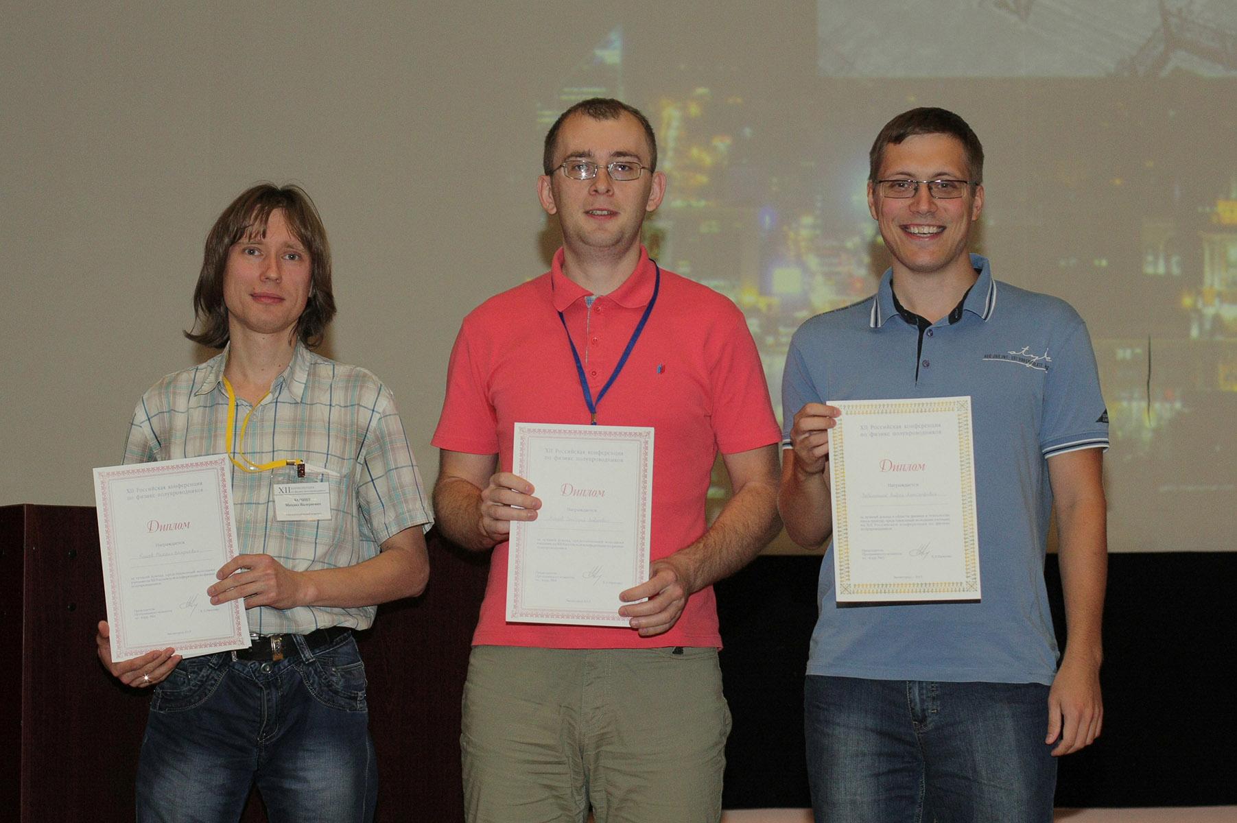 Призеры конкурса докладов молодых ученых